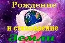 Планета Земля Х-вариант